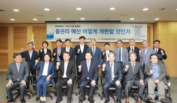 주승용 국회부의장, 통합물관리 1주년 기념 토론회 개최