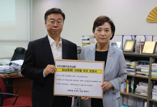 신상진 국회의원, 김현미 국토부장관 만나 성남(중원) 지하철 신속 추진 요청